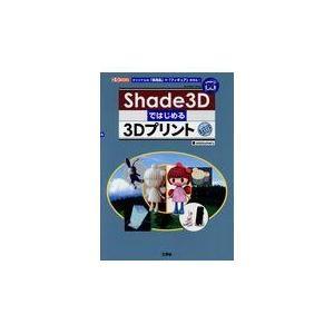 Shade3Dではじめる3Dプリント/sisioumaru