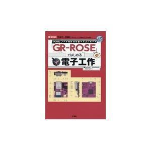 「GRーROSE」ではじめる電子工作/GADGET REN Honya Club.com PayPayモール店