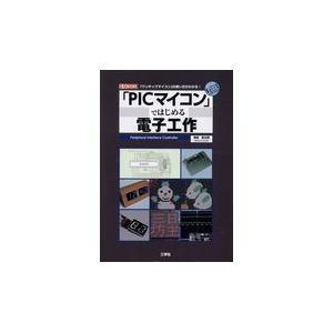 「PICマイコン」ではじめる電子工作/神田民太郎|Honya Club.com PayPayモール店