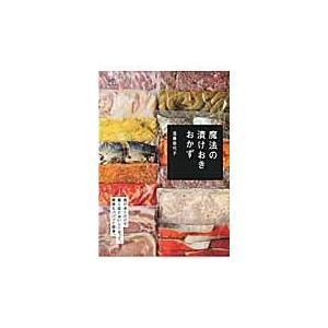 出版社名:〓出版社 著者名:遠藤香代子 シリーズ名:エイムック 発行年月:2016年05月 キーワー...
