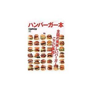 出版社名:〓出版社 シリーズ名:エイムック 発行年月:2016年12月 キーワード:ハンバーガーボン