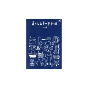 暮らし上手の家計簿 2019|honyaclubbook