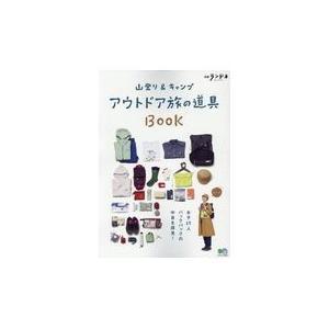 山登り&キャンプアウトドア旅の道具BOOK|honyaclubbook