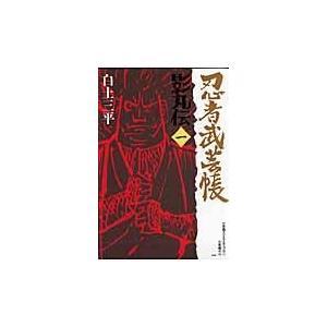 忍者武芸帳 1 復刻版/白土三平