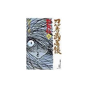 忍者武芸帳 2 復刻版/白土三平