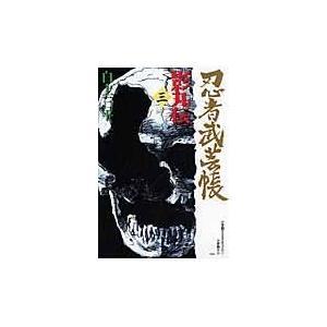 忍者武芸帳 3 復刻版/白土三平