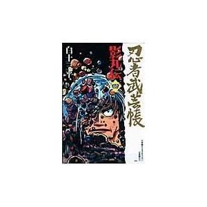 忍者武芸帳 4 復刻版/白土三平