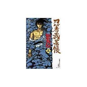 忍者武芸帳 5 復刻版/白土三平