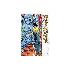 忍者武芸帳 6 復刻版/白土三平