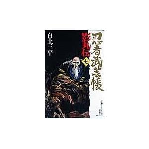 忍者武芸帳 7 復刻版/白土三平