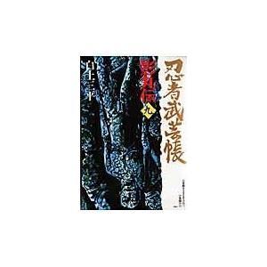 忍者武芸帳 9 復刻版/白土三平