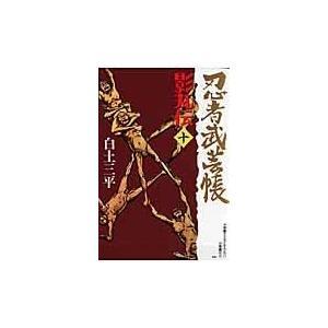 忍者武芸帳 10 復刻版/白土三平