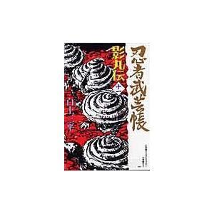 忍者武芸帳 11 復刻版/白土三平