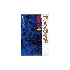 忍者武芸帳 12 復刻版/白土三平