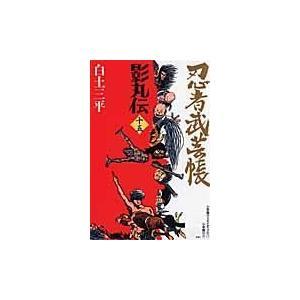忍者武芸帳 15 復刻版/白土三平