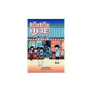 出版社名:太田出版 著者名:押切蓮介 発行年月:2009年09月 キーワード:ピコピコ ショウネン、...
