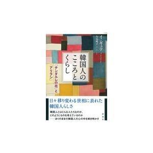 韓国人のこころとくらし/イ・ギュテ Honya Club.com PayPayモール店
