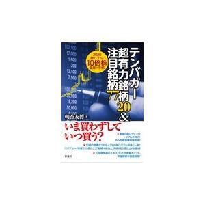 テンバガー超有力銘柄20&注目銘柄77/朝香友博
