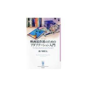 映画原作派のためのアダプテーション入門/波戸岡景太
