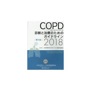 COPD(慢性閉塞性肺疾患)診断と治療のためのガイドライン 2018 第5版/日本呼吸器学会