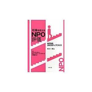 出版社名:北樹出版 著者名:粉川一郎、コミュニティ・シンクタンク「評価みえ」 発行年月:2011年0...