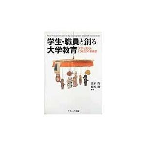 出版社名:ナカニシヤ出版 著者名:清水亮、橋本勝 発行年月:2012年02月 キーワード:ガクセイ ...