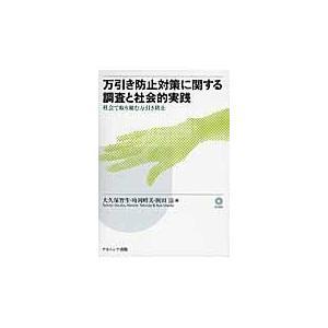 万引き防止対策に関する調査と社会的実践/大久保智生