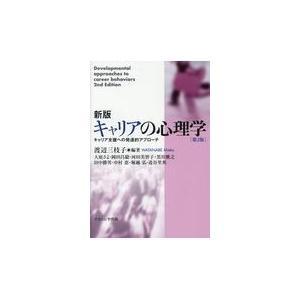 新版キャリアの心理学 第2版/渡辺三枝子