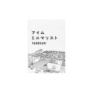 出版社名:三栄 著者名:YADOKARI株式会社 発行年月:2015年12月 キーワード:アイム ミ...