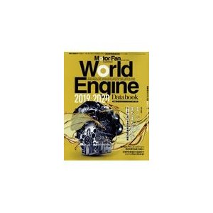 World Engine Databook 2019ー2020