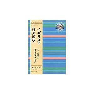 出版社名:かもがわ出版 著者名:齊藤美和 シリーズ名:奈良女子大学文学部〈まほろば〉叢書 発行年月:...