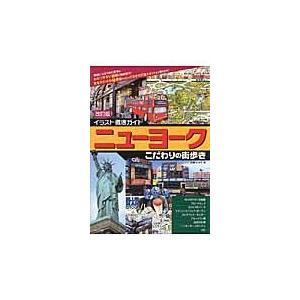 ニューヨークこだわりの街歩き 改訂版/加藤A.圭子