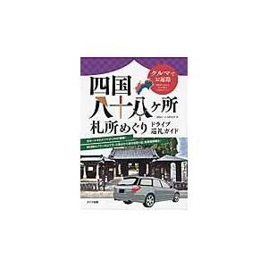 四国八十八ケ所札所めぐりドライブ巡礼ガイド/四国おへんろ倶楽部
