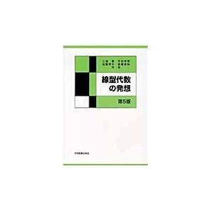 線型代数の発想 第5版/三浦毅