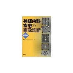 神経内科疾患の画像診断 第2版/柳下章|honyaclubbook