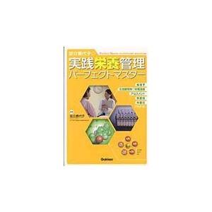 足立香代子の実践栄養管理パーフェクトマスター/足立香代子