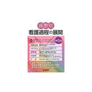疾患別看護過程の展開 第5版/山口瑞穂子