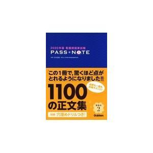 看護師国家試験PASS NOTE 2020年版/杉本由香