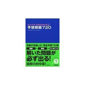 看護師国家試験予想問題720 2020年版/杉本由香