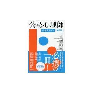 公認心理師必携テキスト 改訂第2版/福島哲夫