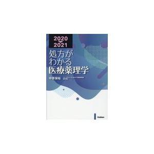 処方がわかる医療薬理学 2020ー2021/中原保裕