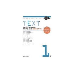 日商簿記1級に合格するための学校TEXT商業簿記・会計学 基礎編 2 第2版/ネットスクール|honyaclubbook