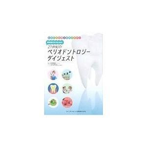 歯科衛生士のための21世紀のペリオドントロジーダイジェスト/天野敦雄