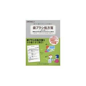 歯ブラシ処方箋 歯ブラシ編/金子至
