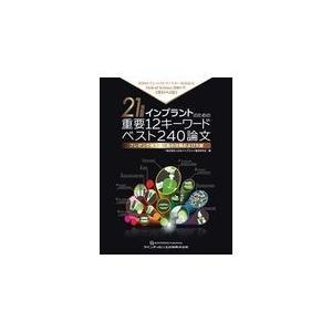 21世紀版インプラントのための重要12キーワードベスト240論文/日本インプラント臨床