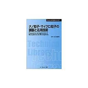 ナノ粒子・マイクロ粒子の調製と応用技術/川口春馬