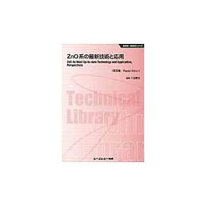 ZnO系の最新技術と応用 普及版/八百隆文|Honya Club.com PayPayモール店