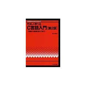 やさしく学べるC言語入門 第2版/皆本晃弥