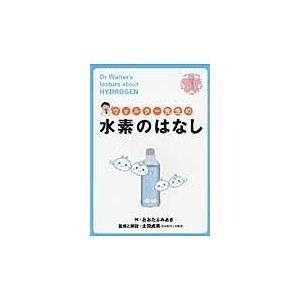 出版社名:産学社 著者名:おおたふみあき、太田成男 発行年月:2013年01月 キーワード:ウォルタ...
