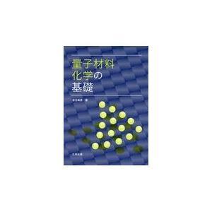 量子材料化学の基礎/足立裕彦